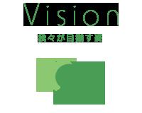 Vision  我々が目指す姿