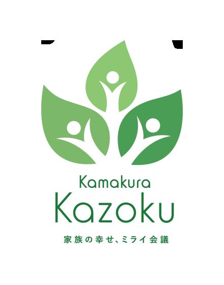 株式会社 KamakuraKazoku 家族の幸せ、ミライ会議