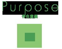 Perpose 存在意義