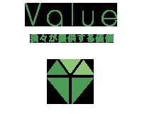 Value  我々が提供する価値